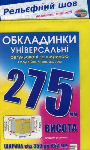 Обкладинка  №275 (компл 3шт)
