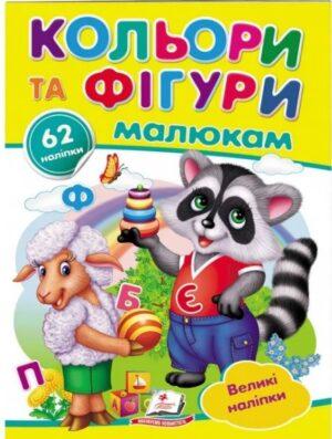 Пегас Кольори та фігури малюкам НДГ_