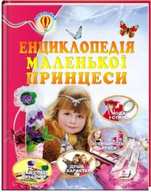 Пегас Енциклопедія маленької принцеси А4