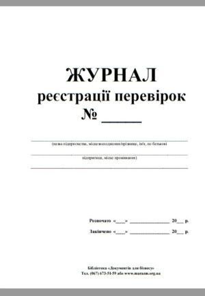 Книга обліку перевірок