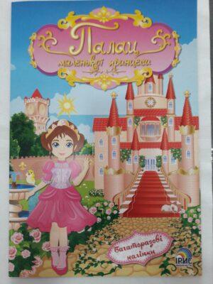 Книга дитяча Ірис Палац, Замок