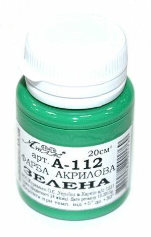 Фарба акрилова Атлас 20см3 А-112( AS-1512) зелений