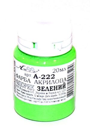 Фарба акрилова Атлас 20см3 А-222 (AS-1618) флуор зелена