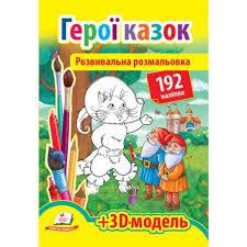 Пегас Герої казок СкРНА4 укр_