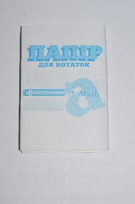 БЗВ-1 блок паперу