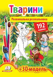 Пегас Тварини СкРНА4 укр_
