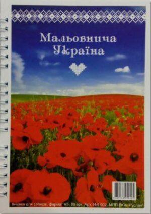 """Зошит А5/80арк """"УКРАЇНА"""" спіраль Руслан"""