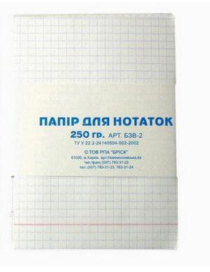 БЗВ-2 блок паперу