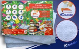 Плівка для обгортання книг 805-50*30 10арк