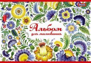 Альбом для малювання А4/28арк скоба 1Вересня 130189,130191,130248,130252,130355,130432,130438