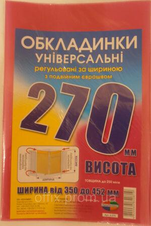 Обкладинка  №270 (компл 3шт)